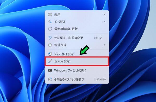 マウスの一度にスクロールする行数を増やす方法【Windows11】