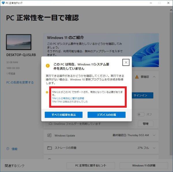 【10月最新版】Windows11システム要件NGのパソコンを対応して要件を満たした話
