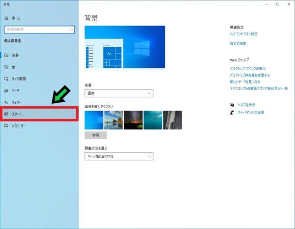 スタートメニューに不要なアプリを表示させない方法【Windows10】