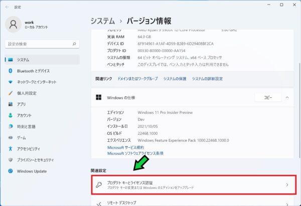 Windowsのライセンス認証が済んでいるか確認する方法【Windows11】