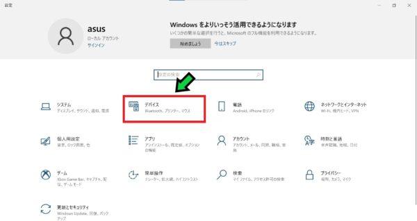 タッチパッドの感度を下げる方法【Windows10】