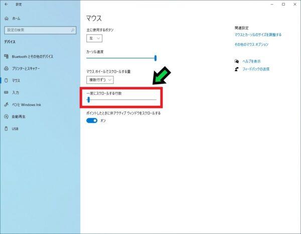 マウスの一度にスクロールする行数を増やす方法【Windows10】
