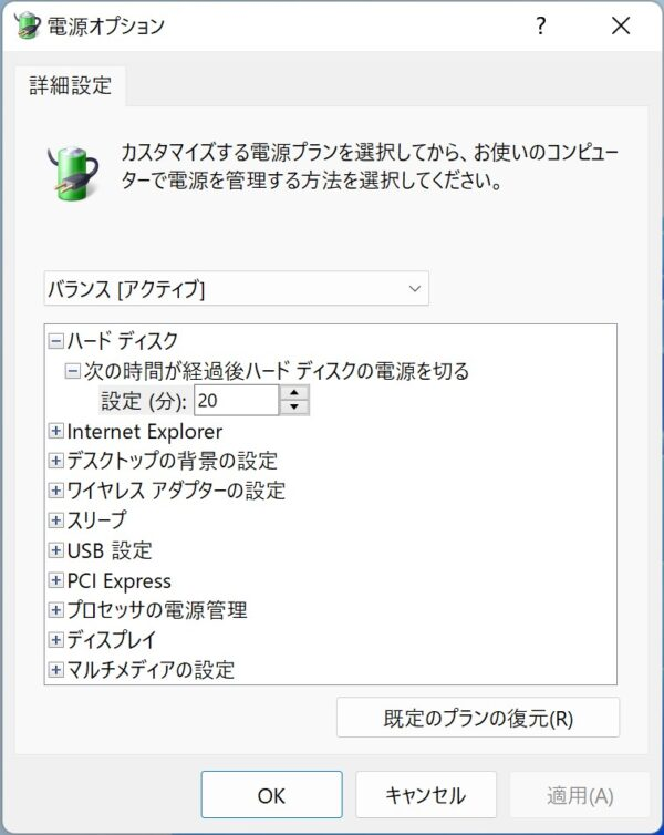 画面の電源が落ちるまでの時間を変更する方法【Windows11】