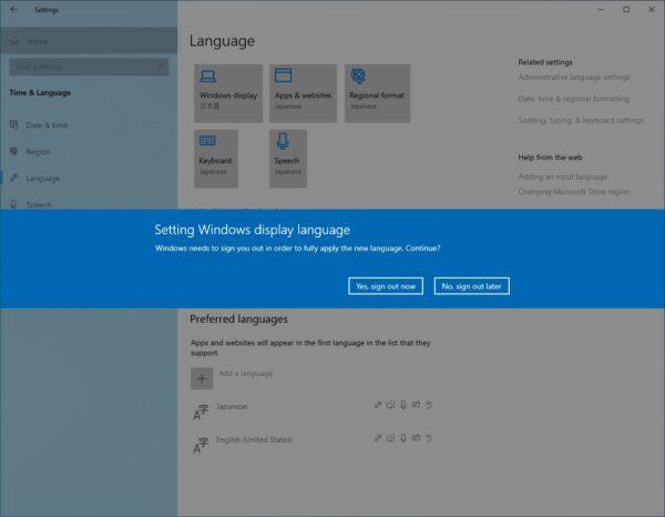 パソコンの表示言語を英語から日本語に切り替える方法【Windows10】