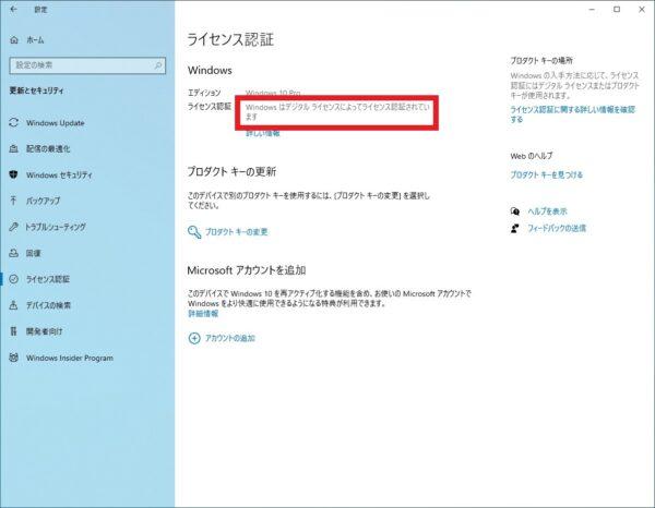 Windowsのライセンス認証が済んでいるか確認する方法【Windows10】